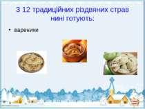 З 12 традиційних різдвяних страв нині готують: вареники
