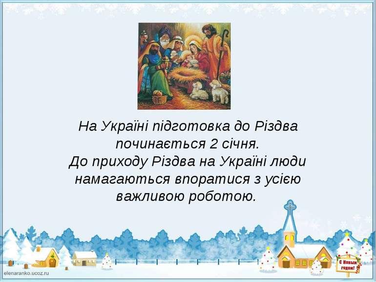 На Україні підготовка до Різдва починається 2 січня. До приходу Різдва на Укр...