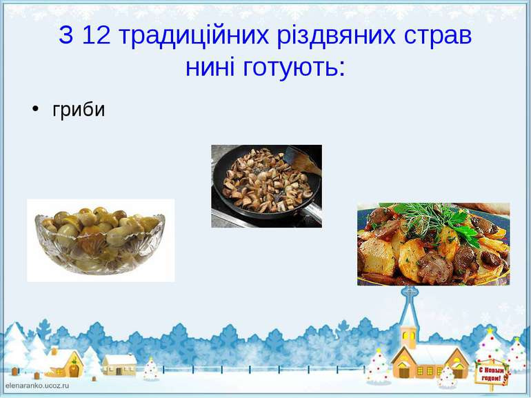 З 12 традиційних різдвяних страв нині готують: гриби