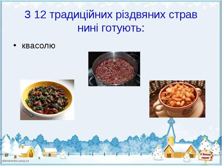 З 12 традиційних різдвяних страв нині готують: квасолю