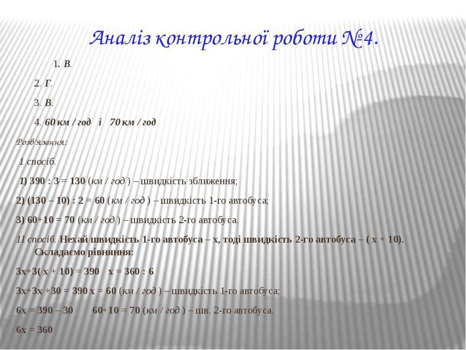 Аналіз контрольної роботи № 4. 1. В. 2. Г. 3. В. 4. 60 км / год і 70 км / год...