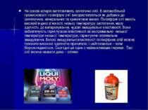 На основі естерів виготовляють синтетичні олії. В автомобільній промисловості...