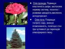 Олія троянди. Підвищує еластичність шкіри, заспокоює нервову систему, посилює...