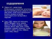 оздоровлення Ефірні олії – великі лікарі. Антиоксиданти, антисептики, регулят...