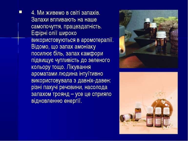 4. Ми живемо в світі запахів. Запахи впливають на наше самопочуття, працездат...
