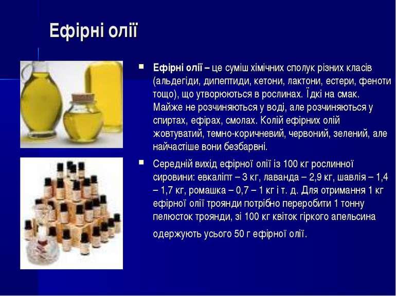 Ефірні олії Ефірні олії – це суміш хімічних сполук різних класів (альдегіди, ...