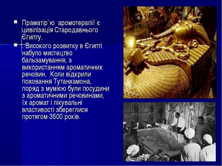 Праматір`ю аромотерапії є цивілізація Стародавнього Єгипту. . Високого розвит...