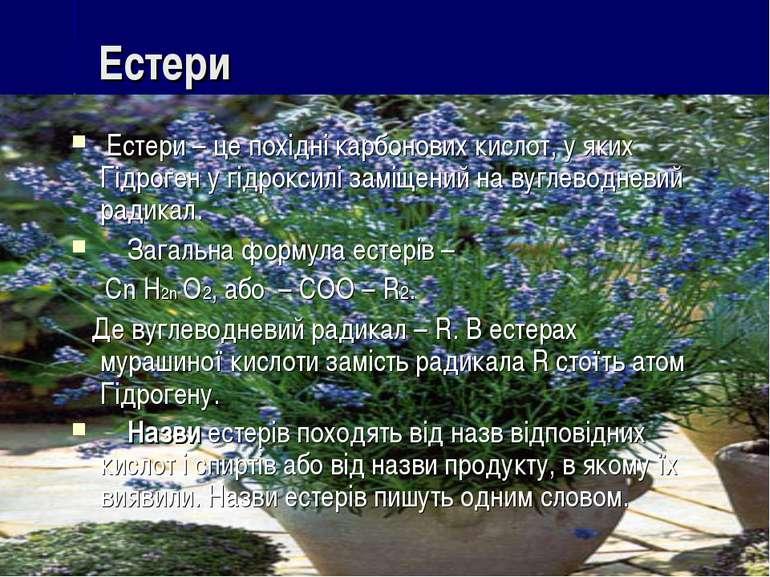 Естери Естери – це похідні карбонових кислот, у яких Гідроген у гідроксилі за...