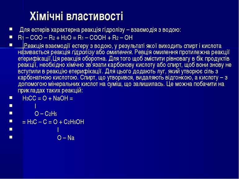 Хімічні властивості Для естерів характерна реакція гідролізу – взаємодія з во...