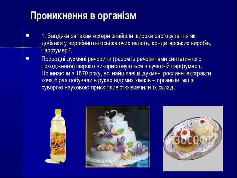 Проникнення в організм 1. Завдяки запахам естери знайшли широке застосування ...