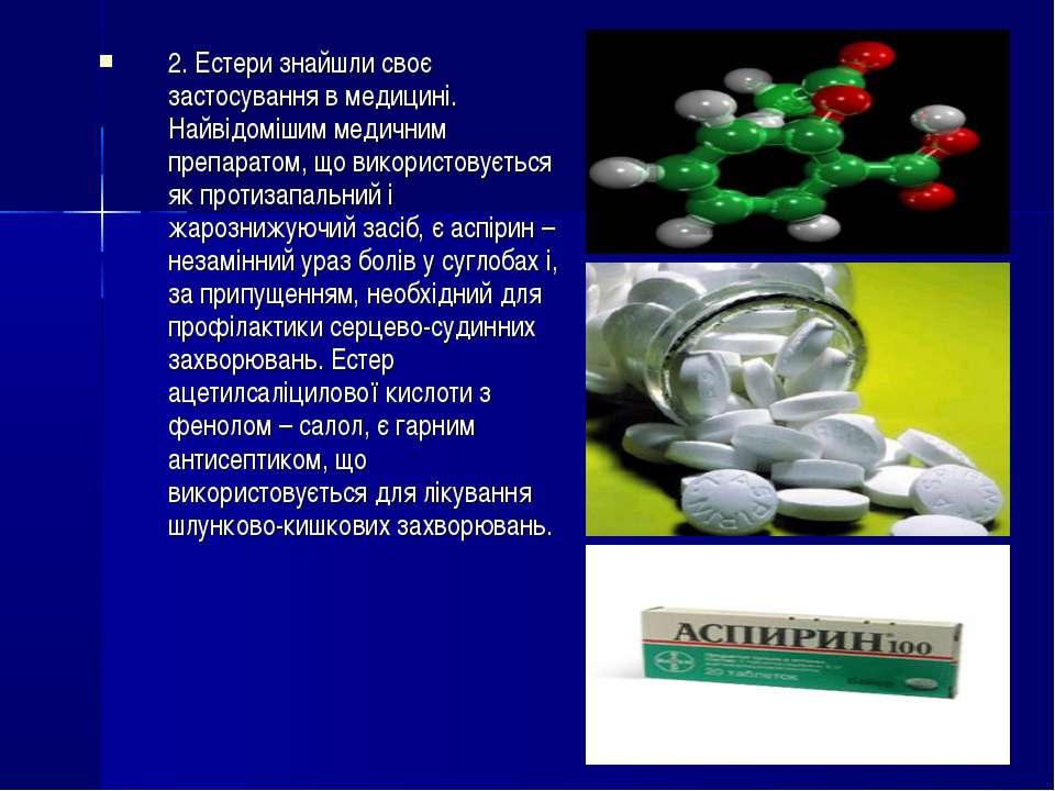 2. Естери знайшли своє застосування в медицині. Найвідомішим медичним препара...