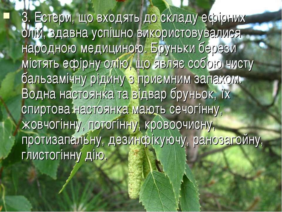 Естери, що входять до складу ефірних олій, здавна успішно використовувалися н...