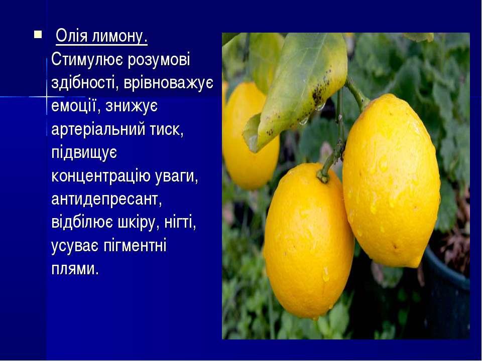 Олія лимону. Стимулює розумові здібності, врівноважує емоції, знижує артеріал...