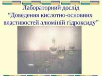 """Лабораторний дослід """"Доведення кислотно-основних властивостей алюміній гідрок..."""