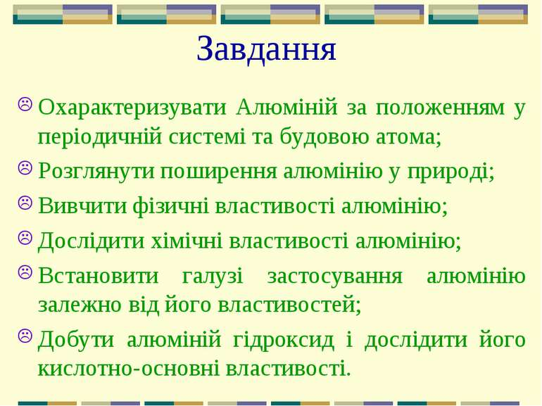 Завдання Охарактеризувати Алюміній за положенням у періодичній системі та буд...