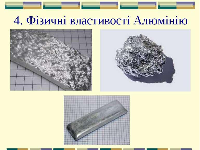 4. Фізичні властивості Алюмінію