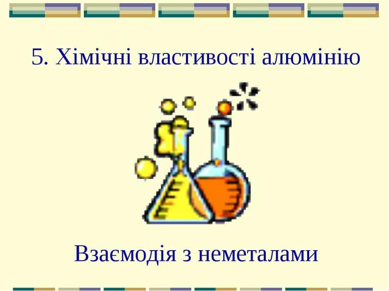 5. Хімічні властивості алюмінію Взаємодія з неметалами