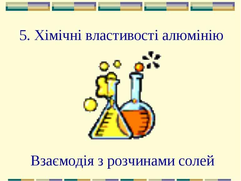 5. Хімічні властивості алюмінію Взаємодія з розчинами солей