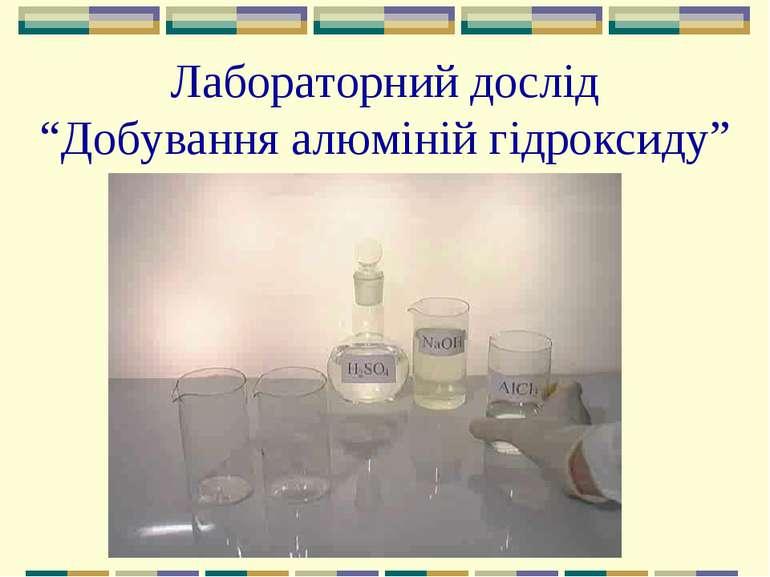 """Лабораторний дослід """"Добування алюміній гідроксиду"""""""