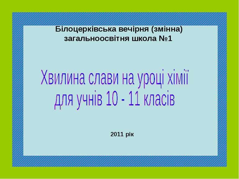 Білоцерківська вечірня (змінна) загальноосвітня школа №1 2011 рік