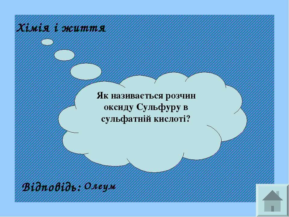 Як називається розчин оксиду Сульфуру в сульфатній кислоті? Хімія і життя Від...