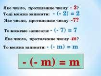 Тоді можна записати: - (- 2) = 2 Яке число, протилежне числу - 2? Яке число, ...