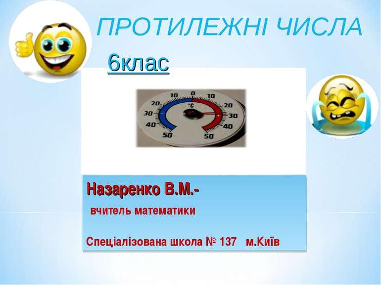 6клас ПРОТИЛЕЖНІ ЧИСЛА Назаренко В.М.- вчитель математики Спеціалізована школ...