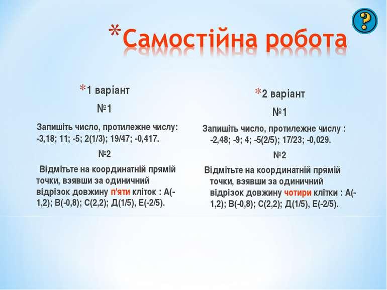 1 варіант №1 Запишіть число, протилежне числу: -3,18; 11; -5; 2(1/3); 19/47; ...