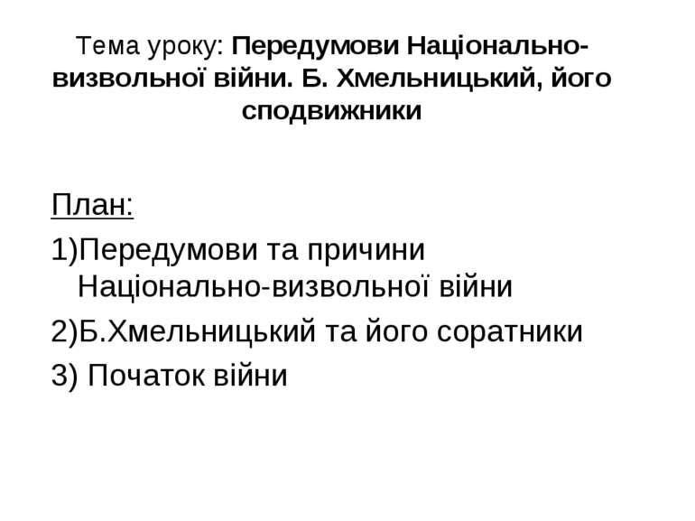 Тема уроку: Передумови Національно-визвольної війни. Б. Хмельницький, його сп...