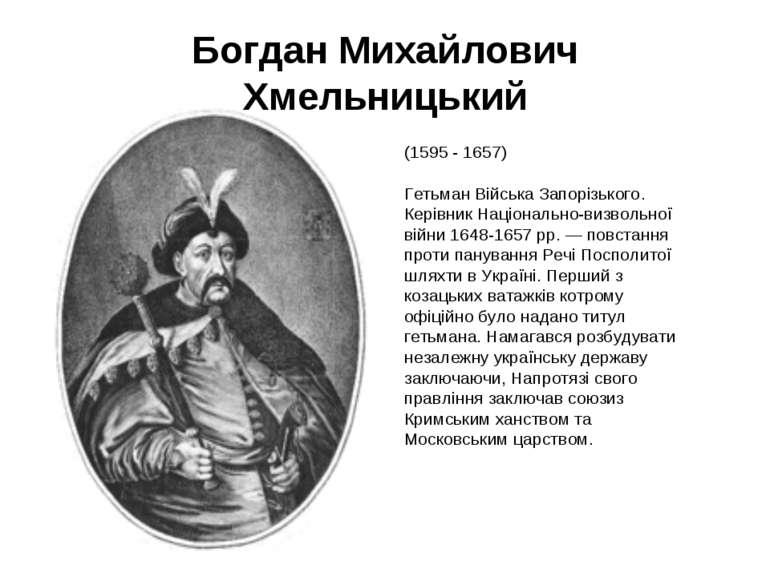 (1595- 1657) Гетьман Війська Запорізького. Керівник Національно-визвольної в...