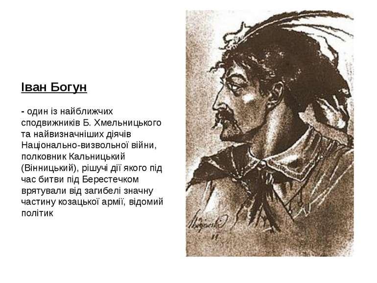 Іван Богун -один із найближчих сподвижників Б. Хмельницького та найвизначні...