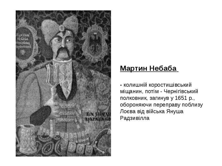 Мартин Небаба -колишній коростишівський міщанин, потім - Чернігівський полко...