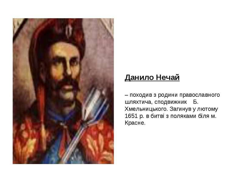 Данило Нечай – походив з родини православного шляхтича, сподвижник Б. Хмельн...