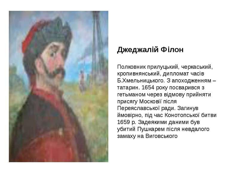 Джеджалій Філон Полковник прилуцький, черкаський, кропивнянський, дипломат ча...