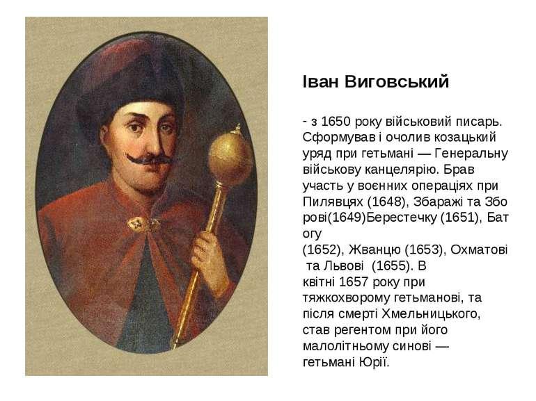 Іван Виговський з1650року військовий писарь. Сформував і очолив козацький у...