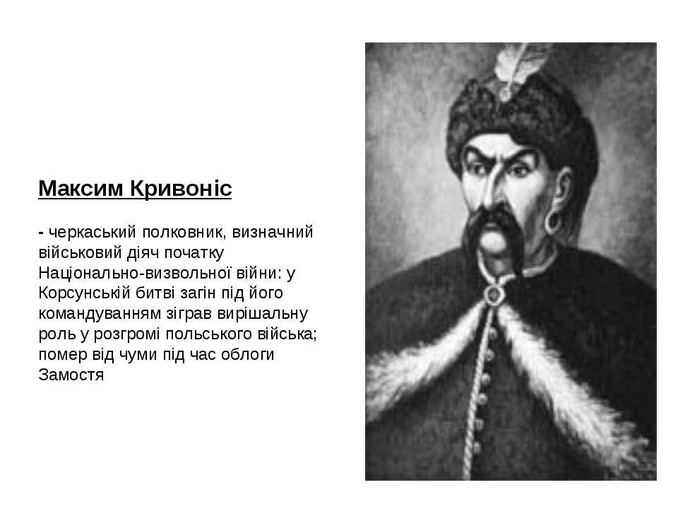 Максим Кривоніс -черкаський полковник, визначний військовий діяч початку На...