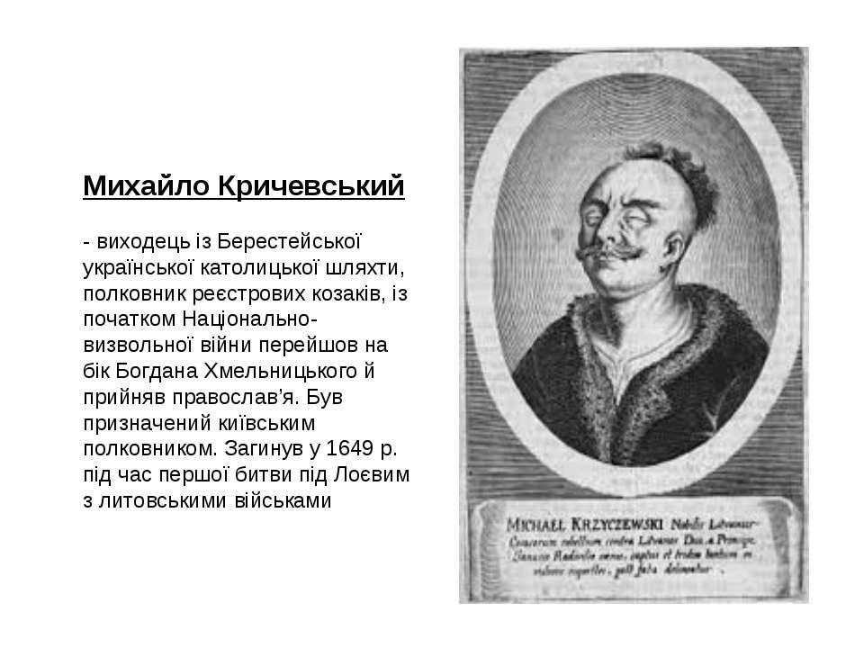 Михайло Кричевський - виходець із Берестейської української католицької шляхт...