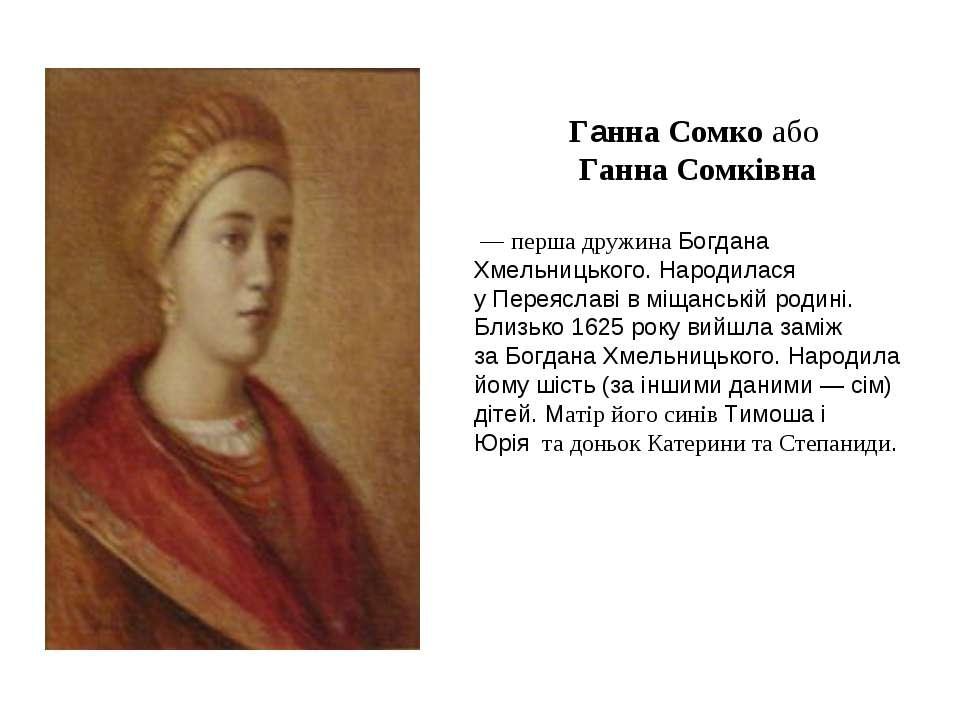 Ганна Сомкоабо Ганна Сомківна —перша дружина Богдана Хмельницького. Народ...