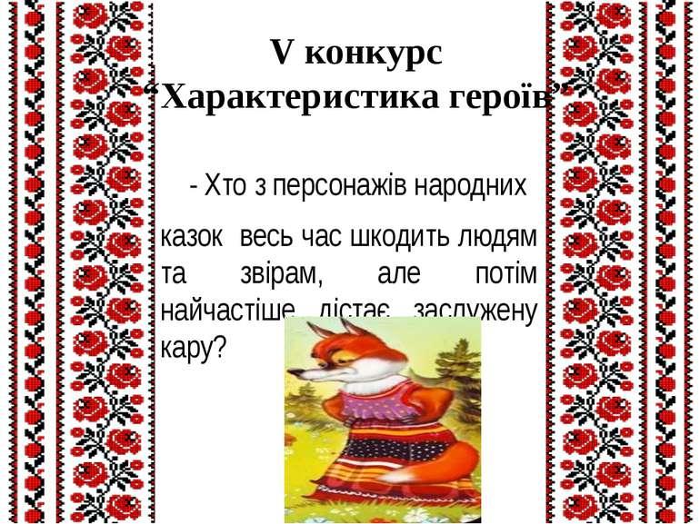 """V конкурс """"Характеристика героїв"""" - Хто з персонажів народних казок весь час ..."""