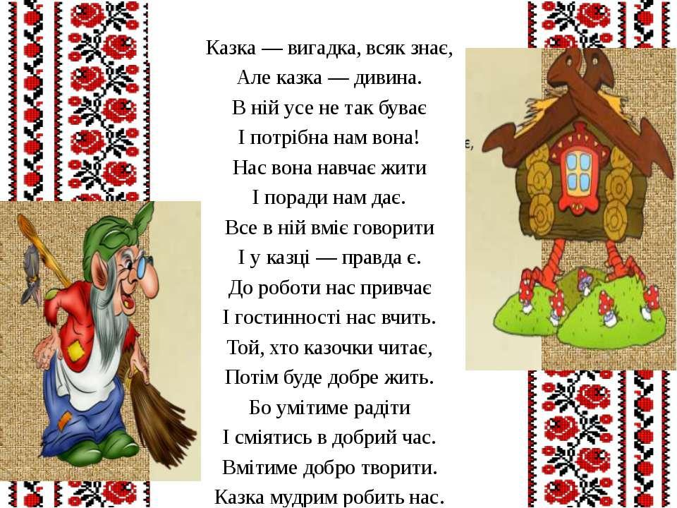 Казка — вигадка, всяк знає, Але казка — дивина. В ній усе не так буває І потр...