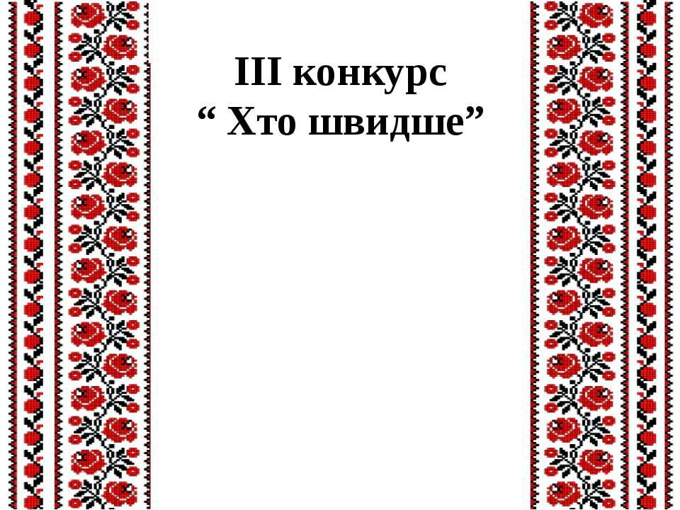 """ІІІ конкурс """" Хто швидше"""""""