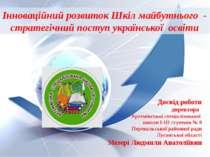 Досвід роботи директора Артемівської спеціалізованої школи І-ІІІ ступенів № 8...