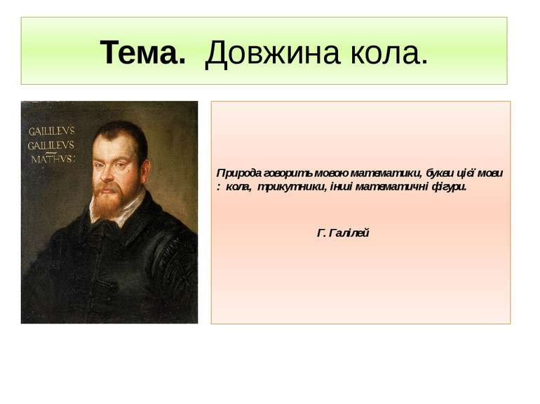 Природа говорить мовою математики, букви цієї мови : кола, трикутники, інші м...