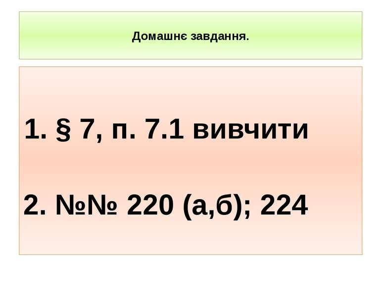 Домашнє завдання. 1. § 7, п. 7.1 вивчити 2. №№ 220 (а,б); 224