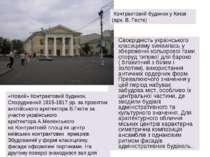 Своєрідність українського класицизму виявилась у збереженні кольорової гами с...