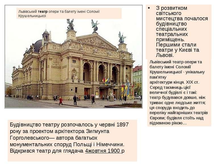 З розвитком світського мистецтва почалося будівництво спеціальних театральних...