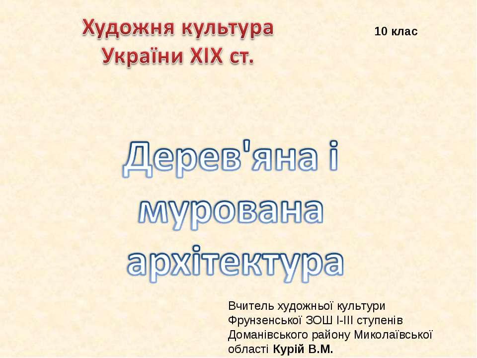 Вчитель художньої культури Фрунзенської ЗОШ І-ІІІ ступенів Доманівського райо...
