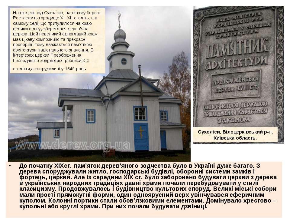 На південь від Сухолісів, на лівому березі Росі лежить городище ХІ–ХІІ століт...