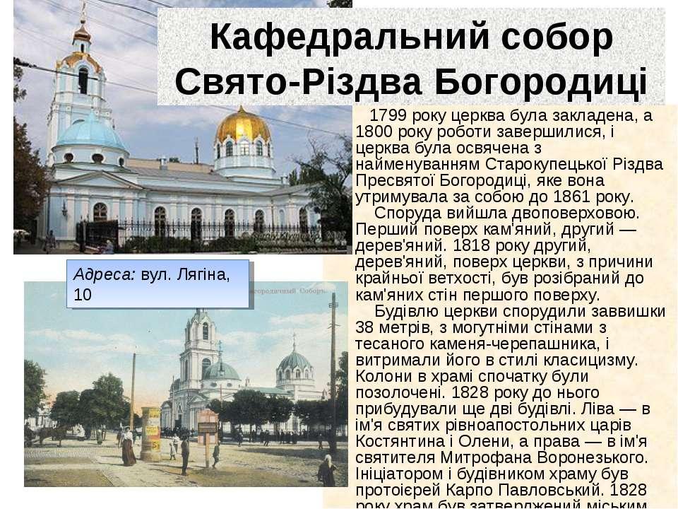 1799 року церква була закладена, а 1800 року роботи завершилися, і церква ...