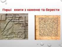 Перші книги з каменю та берести